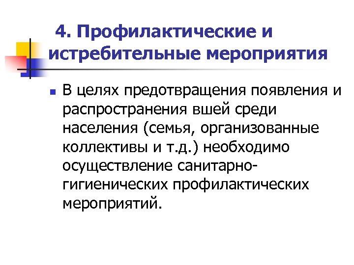4. Профилактические и истребительные мероприятия n В целях предотвращения появления и распространения вшей среди