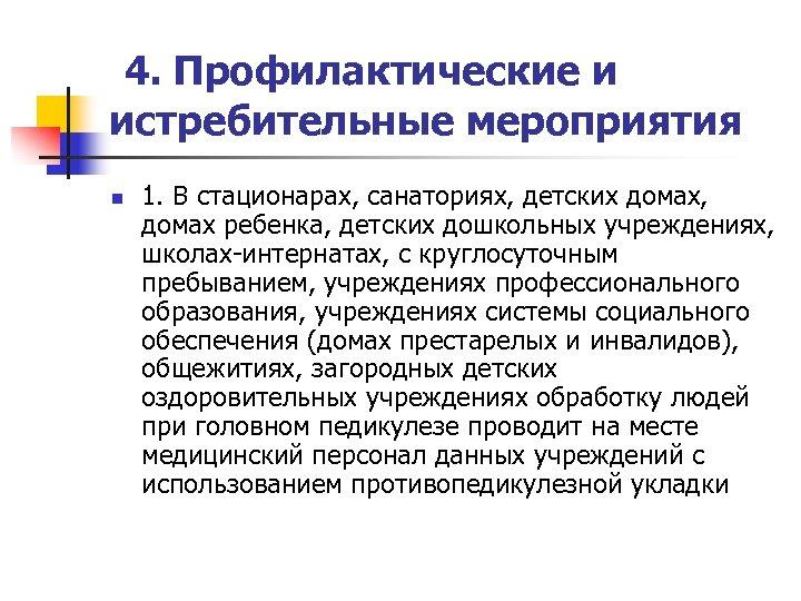 4. Профилактические и истребительные мероприятия n 1. В стационарах, санаториях, детских домах, домах ребенка,