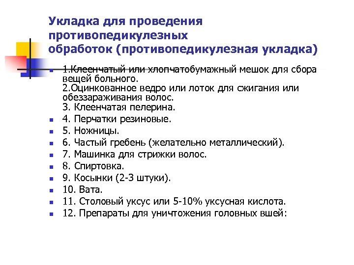 Укладка для проведения противопедикулезных обработок (противопедикулезная укладка) n n n n n 1. Клеенчатый