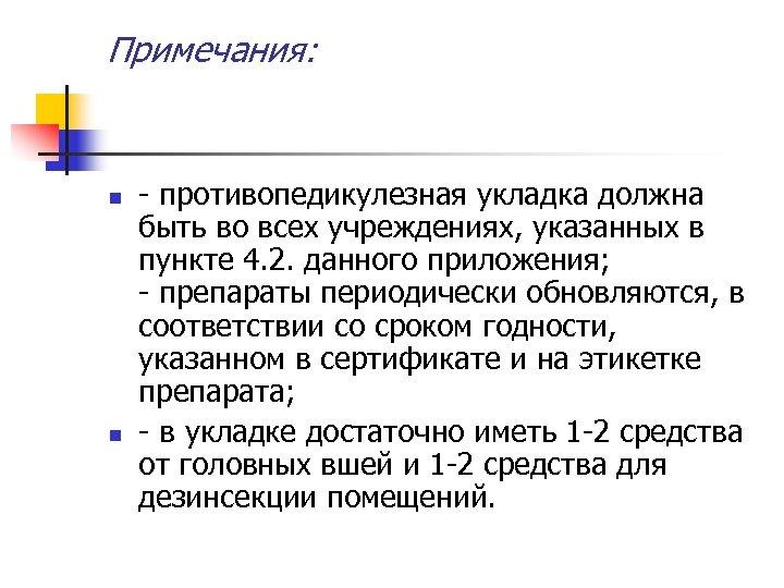 Примечания: n n - противопедикулезная укладка должна быть во всех учреждениях, указанных в пункте