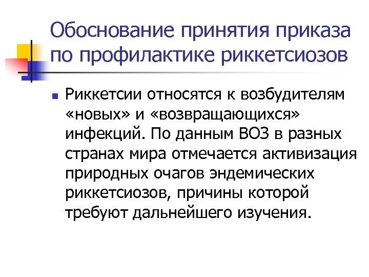 Обоснование принятия приказа по профилактике риккетсиозов n Риккетсии относятся к возбудителям «новых» и «возвращающихся»