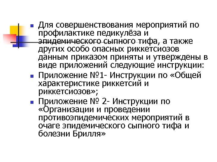 n n n Для совершенствования мероприятий по профилактике педикулёза и эпидемического сыпного тифа, а