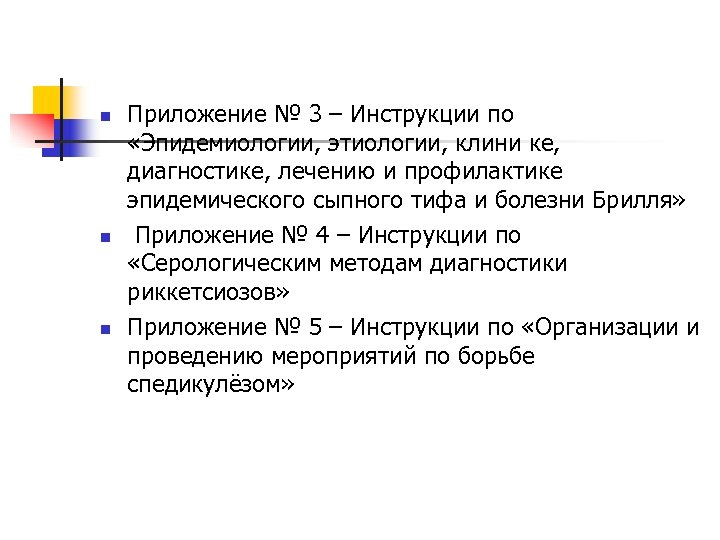 n n n Приложение № 3 – Инструкции по «Эпидемиологии, этиологии, клини ке, диагностике,