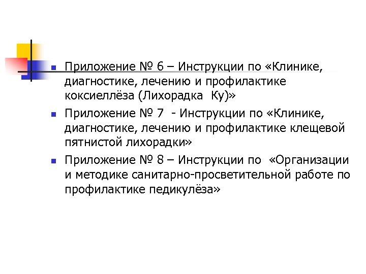 n n n Приложение № 6 – Инструкции по «Клинике, диагностике, лечению и профилактике