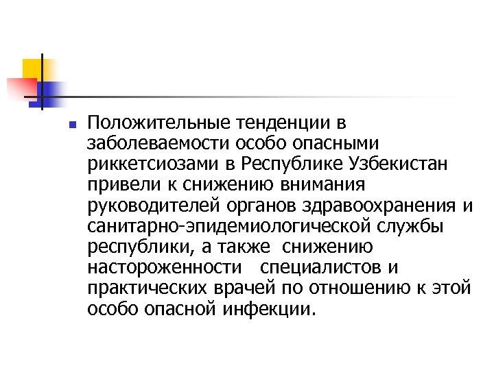 n Положительные тенденции в заболеваемости особо опасными риккетсиозами в Республике Узбекистан привели к снижению