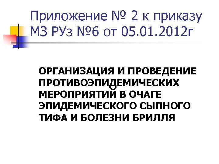 Приложение № 2 к приказу МЗ РУз № 6 от 05. 01. 2012 г