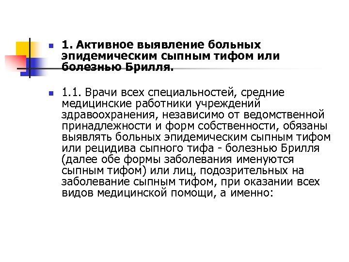 n n 1. Активное выявление больных эпидемическим сыпным тифом или болезнью Брилля. 1. 1.