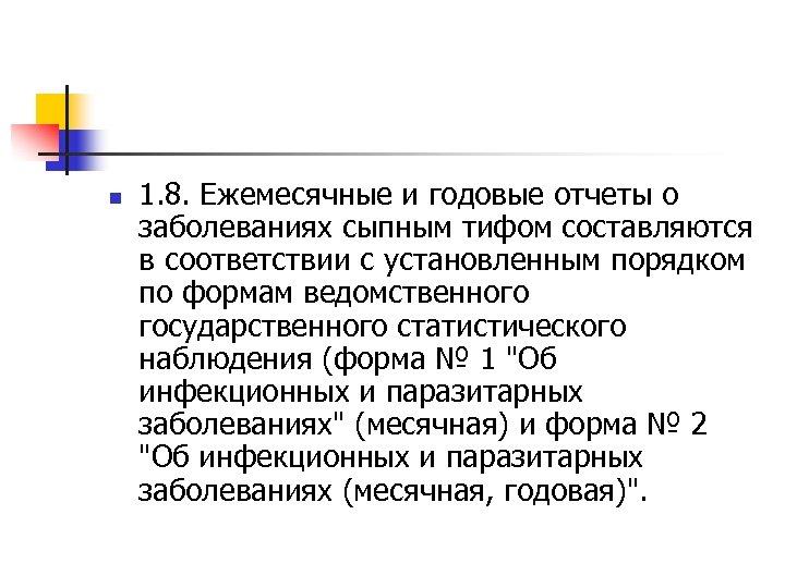 n 1. 8. Ежемесячные и годовые отчеты о заболеваниях сыпным тифом составляются в соответствии