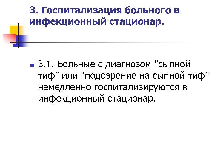 3. Госпитализация больного в инфекционный стационар. n 3. 1. Больные с диагнозом