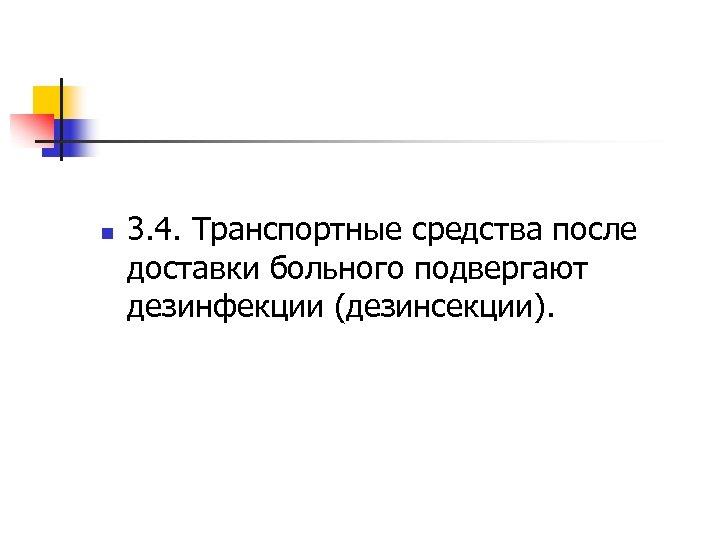 n 3. 4. Транспортные средства после доставки больного подвергают дезинфекции (дезинсекции).
