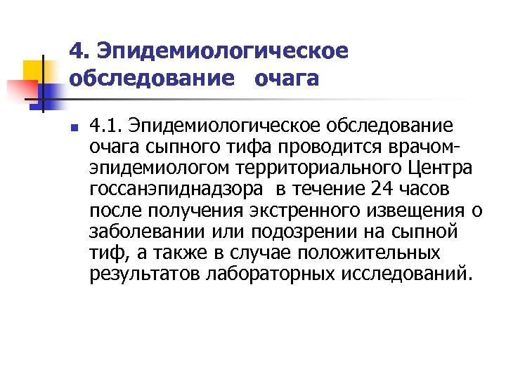 4. Эпидемиологическое обследование очага n 4. 1. Эпидемиологическое обследование очага сыпного тифа проводится врачомэпидемиологом
