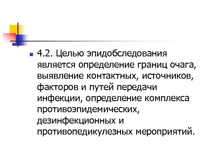 n 4. 2. Целью эпидобследования является определение границ очага, выявление контактных, источников, факторов и