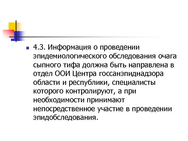 n 4. 3. Информация о проведении эпидемиологического обследования очага сыпного тифа должна быть направлена