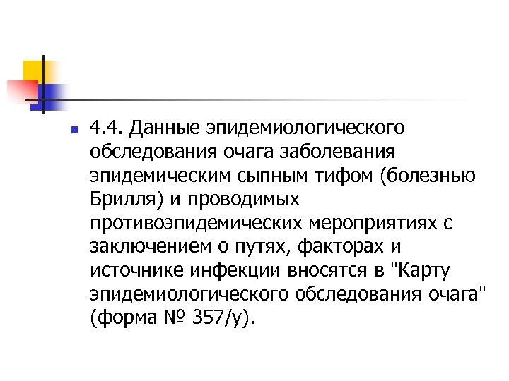 n 4. 4. Данные эпидемиологического обследования очага заболевания эпидемическим сыпным тифом (болезнью Брилля) и