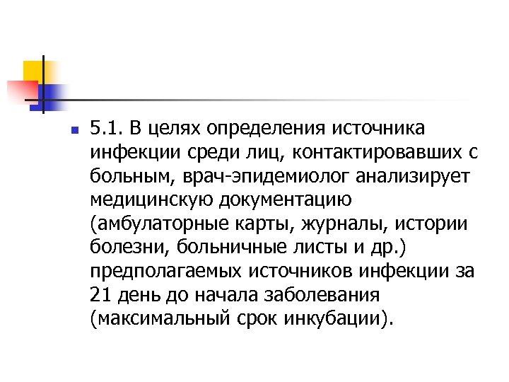 n 5. 1. В целях определения источника инфекции среди лиц, контактировавших с больным, врач-эпидемиолог