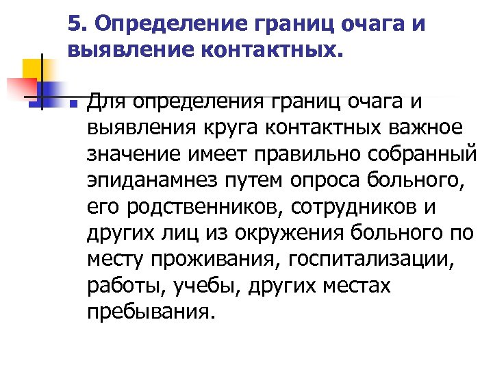 5. Определение границ очага и выявление контактных. n Для определения границ очага и выявления