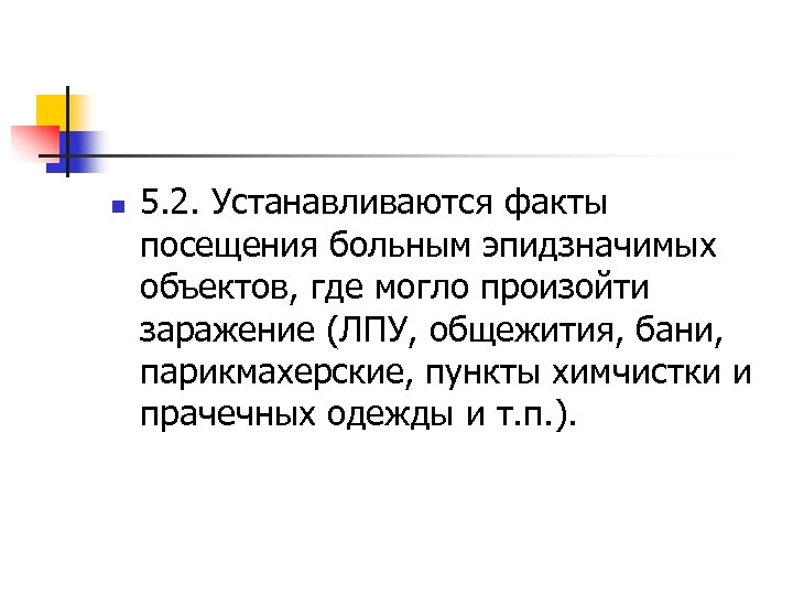 n 5. 2. Устанавливаются факты посещения больным эпидзначимых объектов, где могло произойти заражение (ЛПУ,