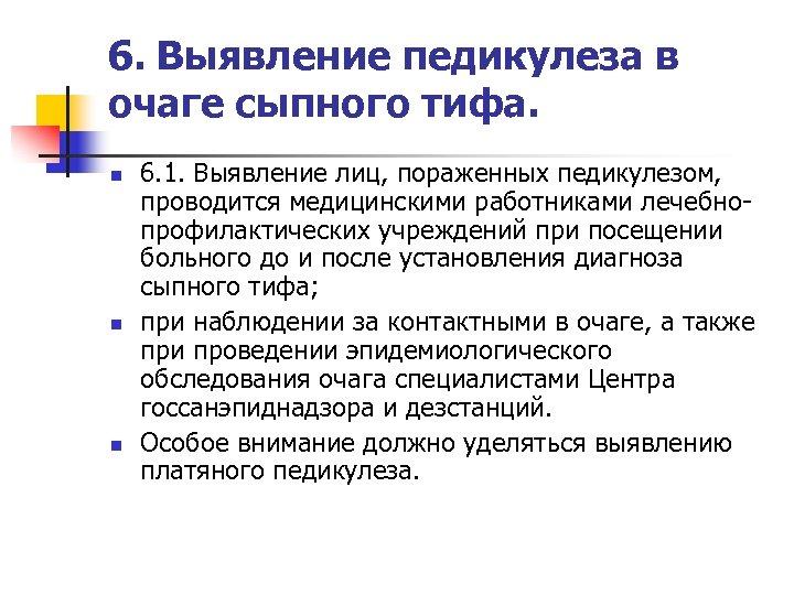 6. Выявление педикулеза в очаге сыпного тифа. n n n 6. 1. Выявление лиц,