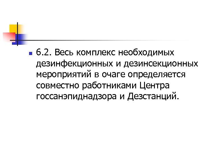 n 6. 2. Весь комплекс необходимых дезинфекционных и дезинсекционных мероприятий в очаге определяется совместно
