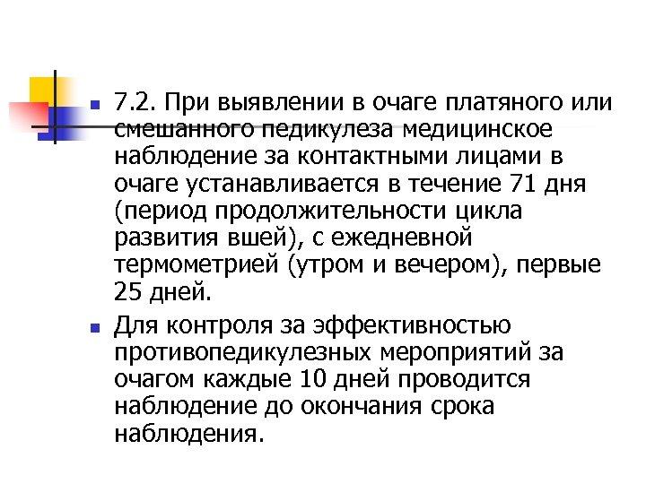 n n 7. 2. При выявлении в очаге платяного или смешанного педикулеза медицинское наблюдение