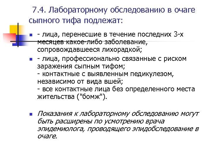 7. 4. Лабораторному обследованию в очаге сыпного тифа подлежат: n n n - лица,