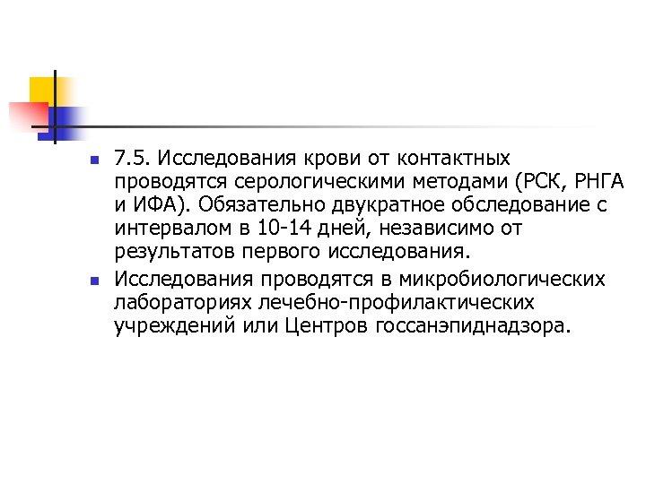 n n 7. 5. Исследования крови от контактных проводятся серологическими методами (РСК, РНГА и