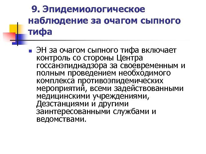 9. Эпидемиологическое наблюдение за очагом сыпного тифа n ЭН за очагом сыпного тифа включает