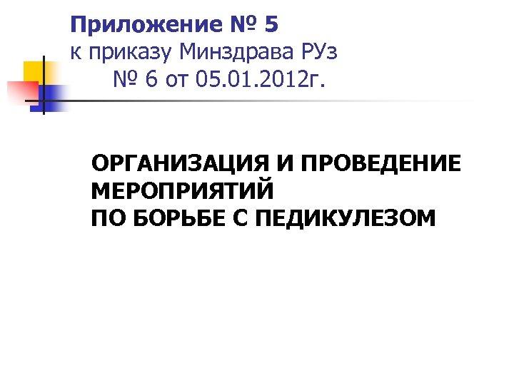Приложение № 5 к приказу Минздрава РУз № 6 от 05. 01. 2012 г.