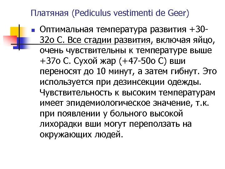 Платяная (Pediculus vestimenti de Geer) n Оптимальная температура развития +3032 о С. Все стадии