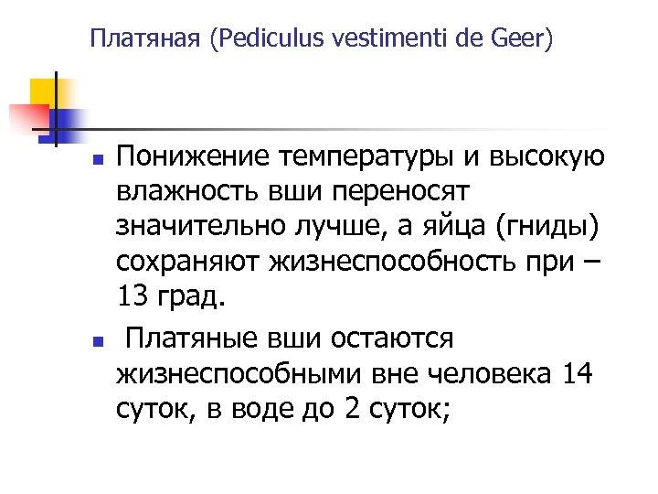 Платяная (Pediculus vestimenti de Geer) n n Понижение температуры и высокую влажность вши переносят