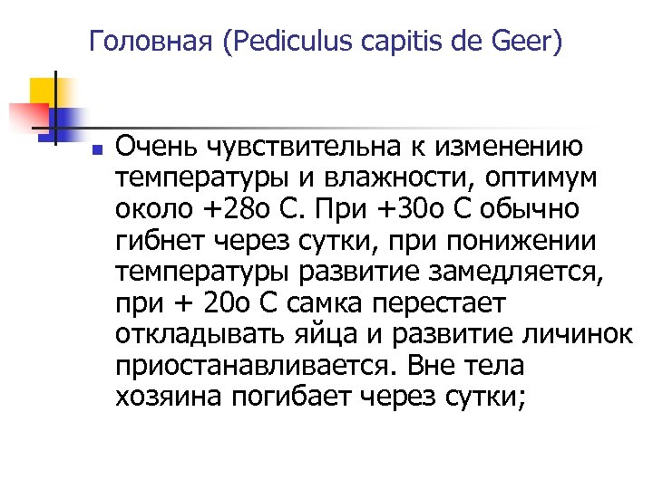 Головная (Pediculus capitis de Geer) n Очень чувствительна к изменению температуры и влажности, оптимум