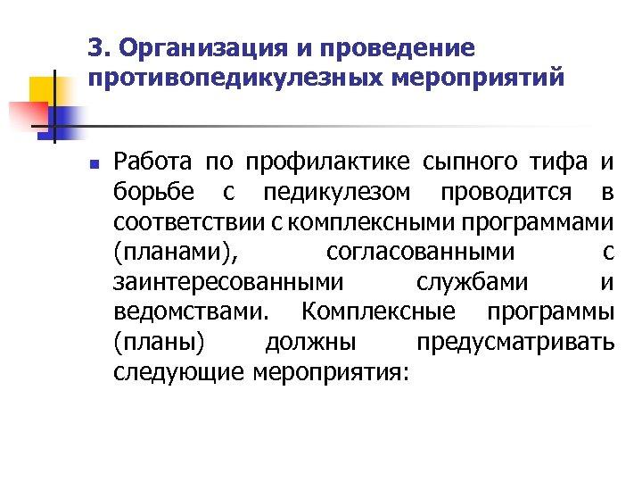 3. Организация и проведение противопедикулезных мероприятий n Работа по профилактике сыпного тифа и борьбе