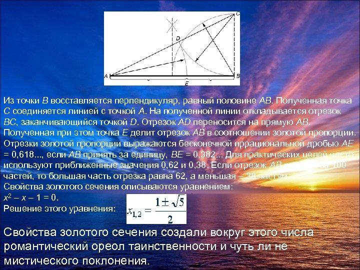 Из точки В восставляется перпендикуляр, равный половине АВ. Полученная точка С соединяется линией с