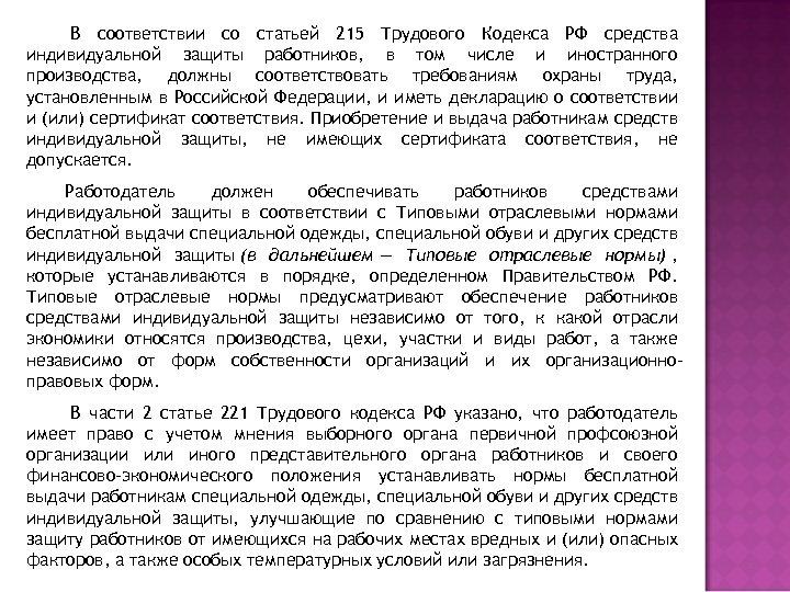 В соответствии со статьей 215 Трудового Кодекса РФ средства индивидуальной защиты работников, в