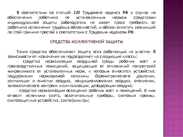 В соответствии со статьей 220 Трудового кодекса РФ в случае не обеспечения работника
