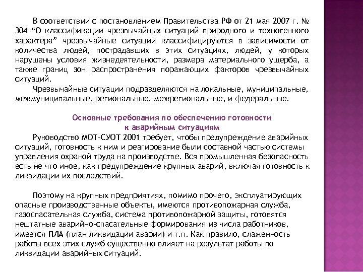 """В соответствии с постановлением Правительства РФ от 21 мая 2007 г. № 304 """"О"""