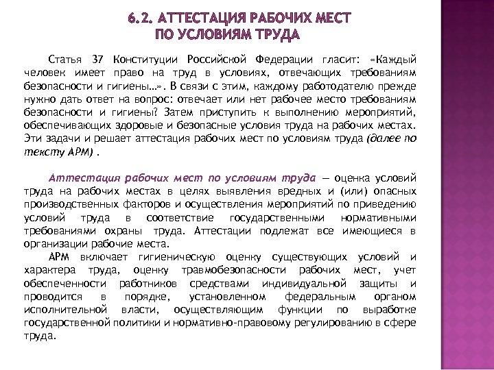 6. 2. АТТЕСТАЦИЯ РАБОЧИХ МЕСТ ПО УСЛОВИЯМ ТРУДА Статья 37 Конституции Российской Федерации гласит: