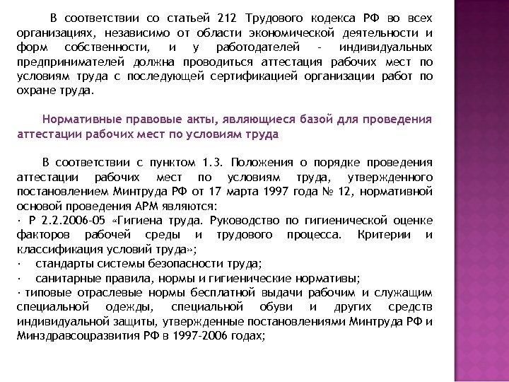 В соответствии со статьей 212 Трудового кодекса РФ во всех организациях, независимо от области