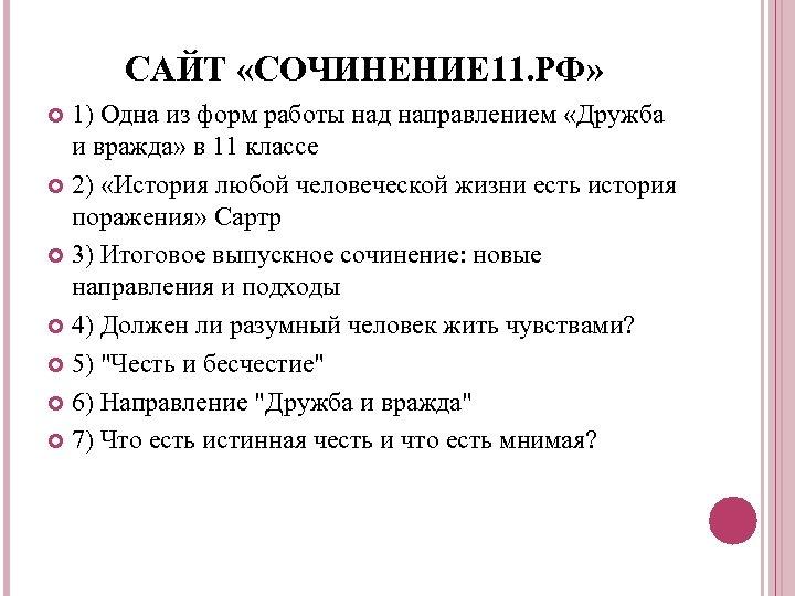 САЙТ «СОЧИНЕНИЕ 11. РФ» 1) Одна из форм работы над направлением «Дружба и вражда»