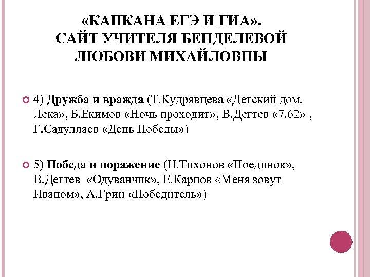 «КАПКАНА ЕГЭ И ГИА» . САЙТ УЧИТЕЛЯ БЕНДЕЛЕВОЙ ЛЮБОВИ МИХАЙЛОВНЫ 4) Дружба и