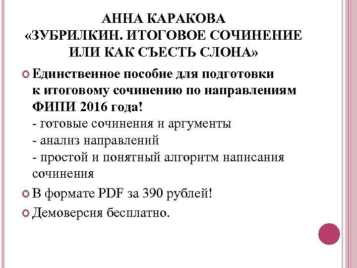 АННА КАРАКОВА «ЗУБРИЛКИН. ИТОГОВОЕ СОЧИНЕНИЕ ИЛИ КАК СЪЕСТЬ СЛОНА» Единственное пособие для подготовки к