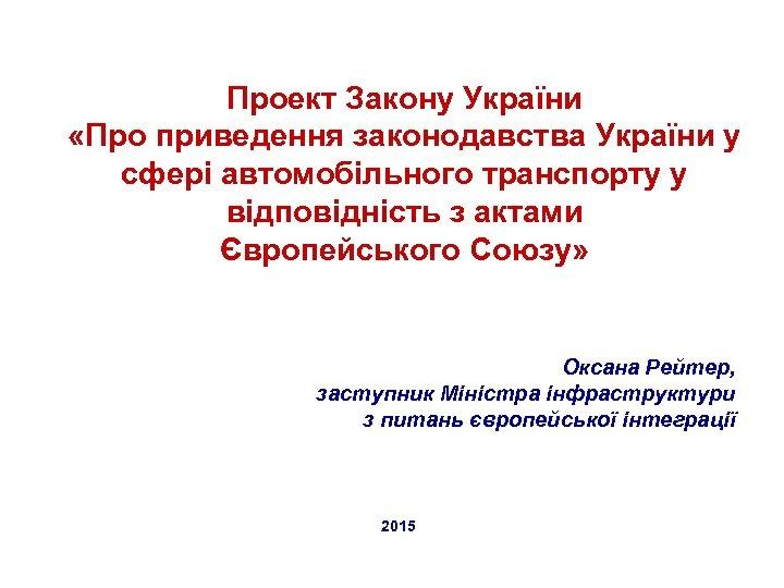 Проект Закону України «Про приведення законодавства України у сфері автомобільного транспорту у відповідність з