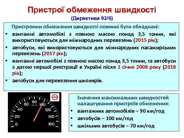 Пристрої обмеження швидкості (Директива 92/6) Пристроями обмеження швидкості повинні бути обладнані: • вантажні автомобілі