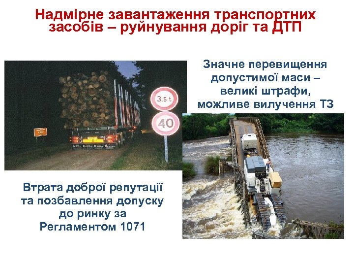 Надмірне завантаження транспортних засобів – руйнування доріг та ДТП Значне перевищення допустимої маси –