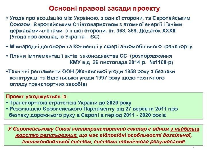 Основні правові засади проекту • Угода про асоціацію між Україною, з однієї сторони, та