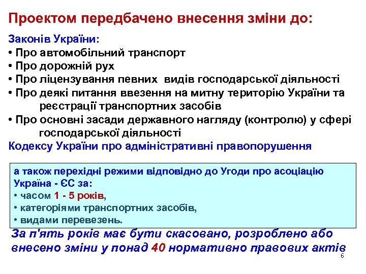 Проектом передбачено внесення зміни до: Законів України: • Про автомобільний транспорт • Про дорожній