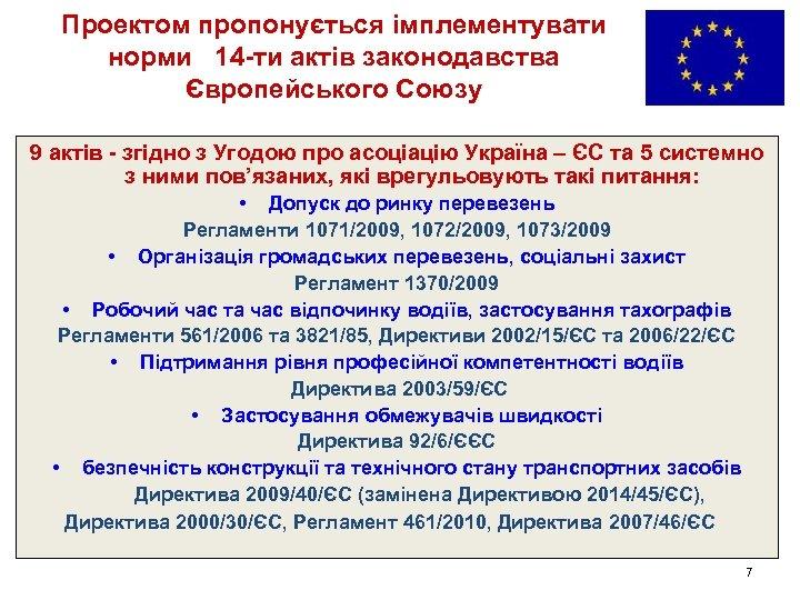 Проектом пропонується імплементувати норми 14 -ти актів законодавства Європейського Союзу 9 актів - згідно