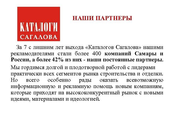 НАШИ ПАРТНЕРЫ За 7 с лишним лет выхода «Каталогов Сагалова» нашими рекламодателями стали более