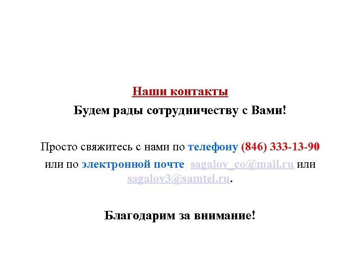 Наши контакты Будем рады сотрудничеству с Вами! Просто свяжитесь с нами по телефону (846)