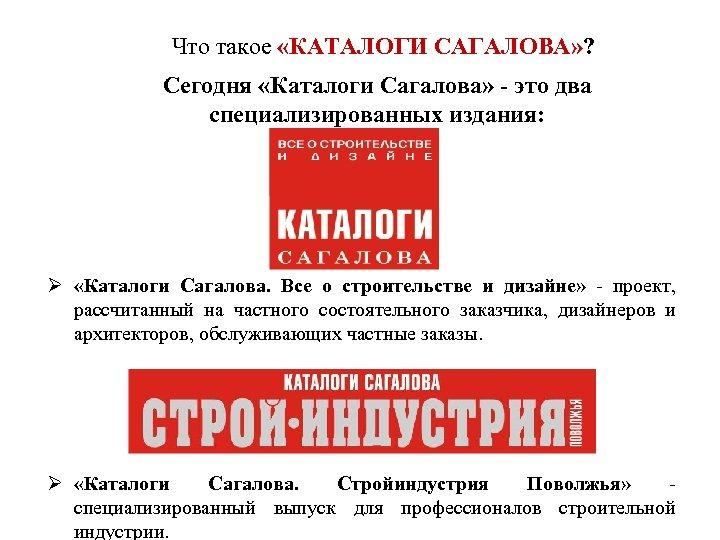 Что такое «КАТАЛОГИ САГАЛОВА» ? Сегодня «Каталоги Сагалова» - это два специализированных издания: «Каталоги